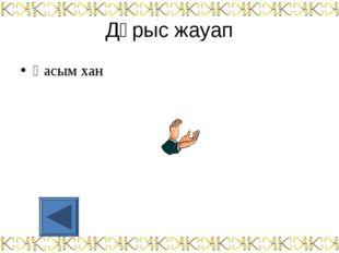 Дұрыс жауап Қасым хан