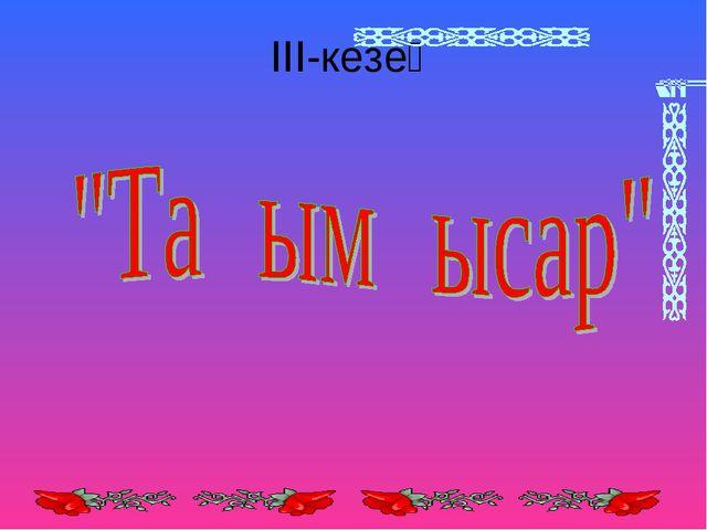ІІІ-кезең
