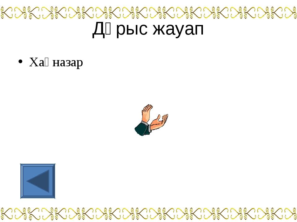 Дұрыс жауап Хақназар
