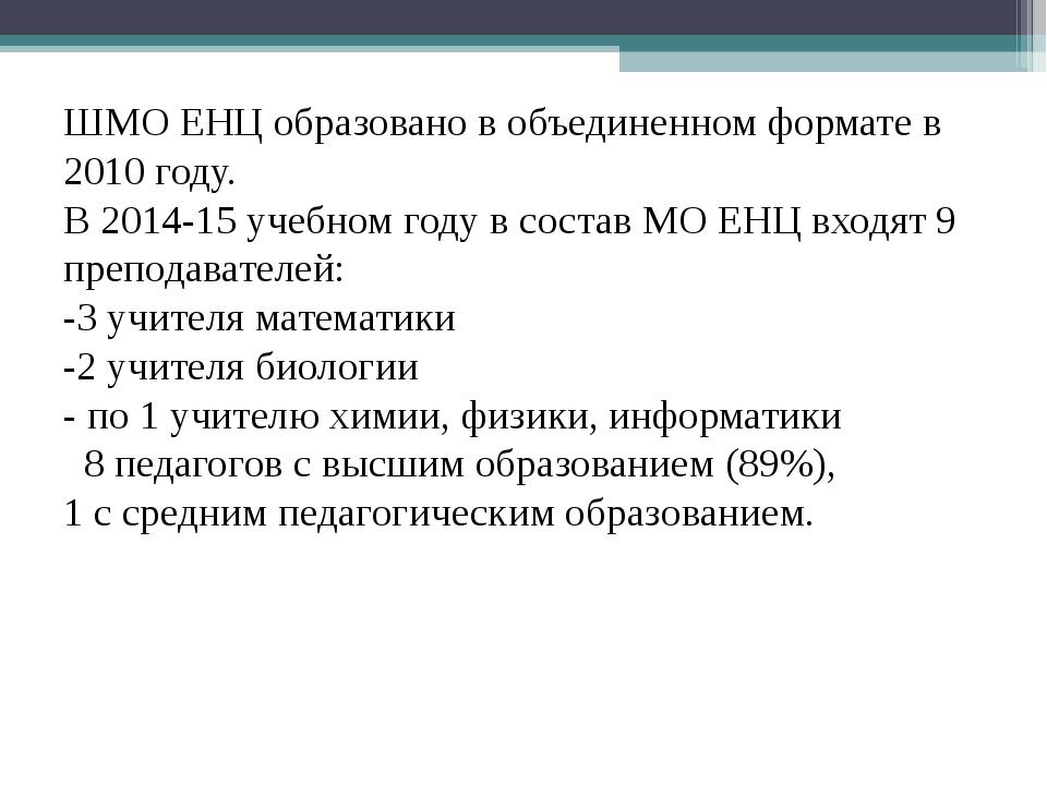ШМО ЕНЦ образовано в объединенном формате в 2010 году. В 2014-15 учебном году...