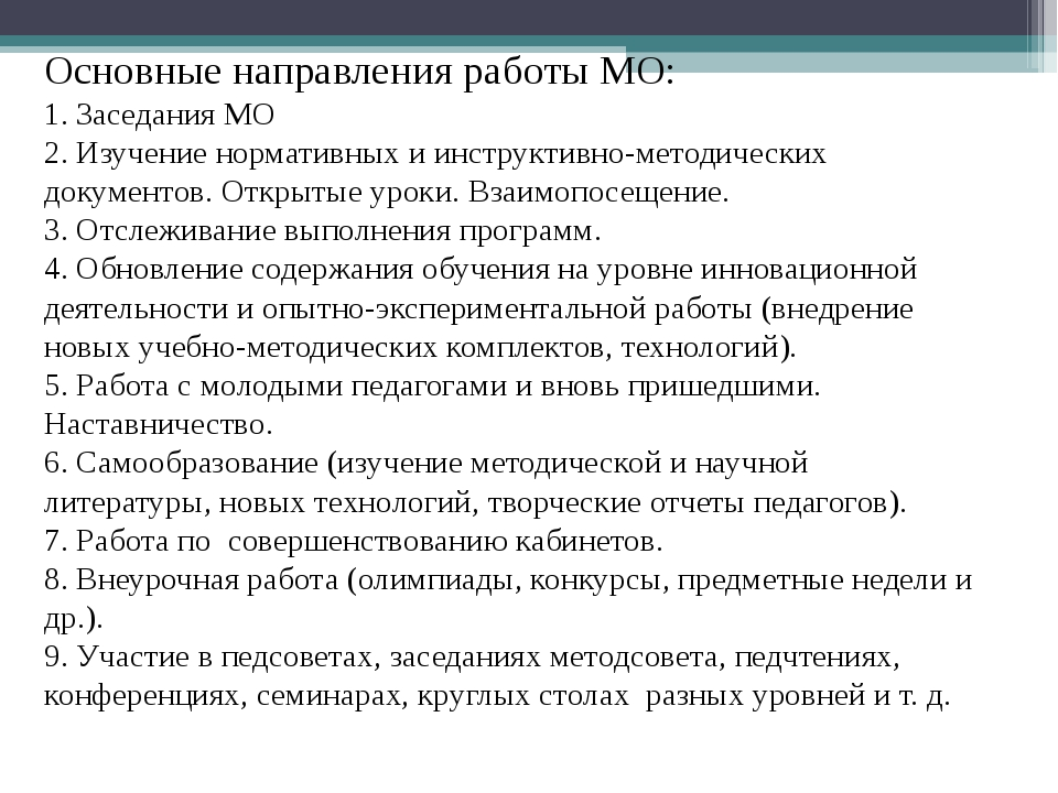 Основные направления работы МО: 1. Заседания МО 2. Изучение нормативных и инс...