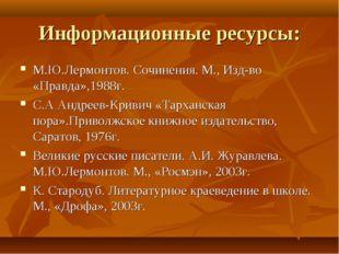 Информационные ресурсы: М.Ю.Лермонтов. Сочинения. М., Изд-во «Правда»,1988г.