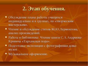 2. Этап обучения. Обсуждение плана работы учащихся индивидуально и в группах,