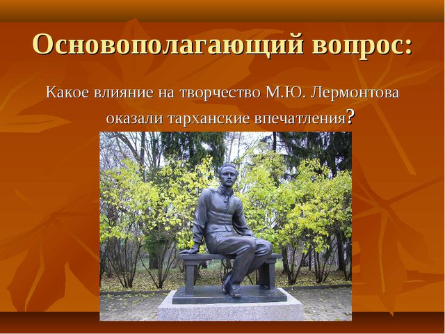 Основополагающий вопрос: Какое влияние на творчество М.Ю. Лермонтова оказали...