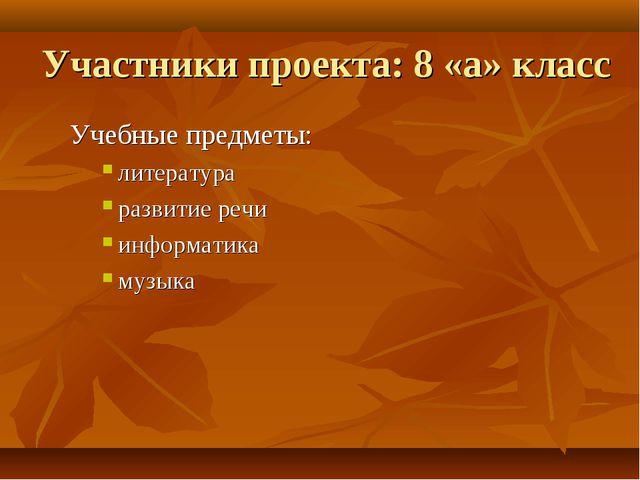 Участники проекта: 8 «а» класс Учебные предметы: литература развитие речи инф...