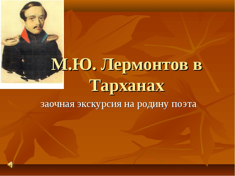 М.Ю. Лермонтов в Тарханах заочная экскурсия на родину поэта