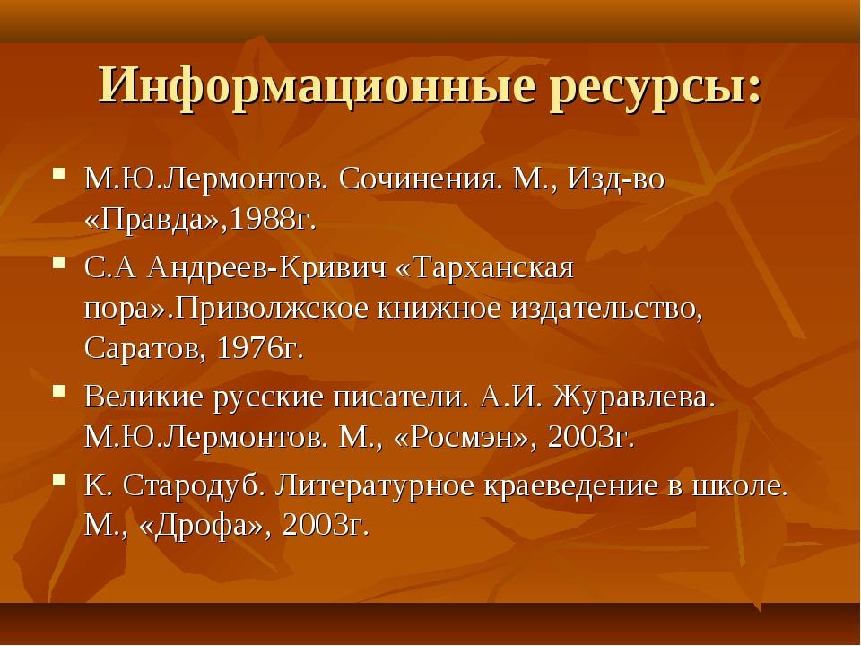 Информационные ресурсы: М.Ю.Лермонтов. Сочинения. М., Изд-во «Правда»,1988г....