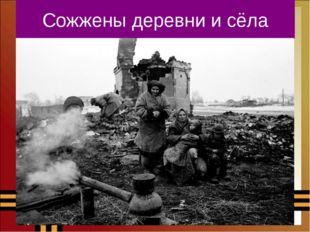 Сожжены деревни и сёла