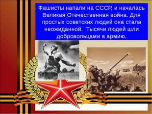 Фашисты напали на СССР, и началась Великая Отечественная война. Для простых с