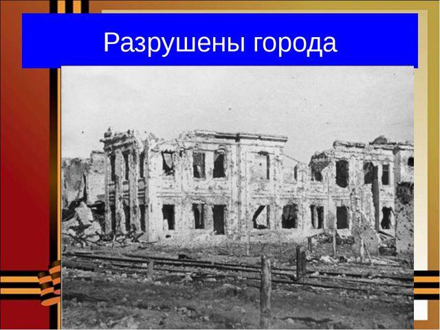 Разрушены города