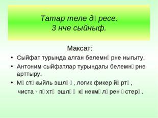 Татар теле дәресе. 3 нче сыйныф. Максат: Сыйфат турында алган белемнәрне ныгы
