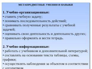 МЕТАПРЕДМЕТНЫЕ УМЕНИЯ И НАВЫКИ 1. Учебно-организационные: • ставить учебную з