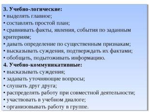 3. Учебно-логические: • выделять главное; • составлять простой план; • сравни