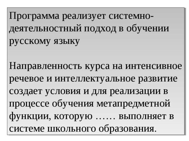 Программа реализует системно-деятельностный подход в обучении русскому языку...