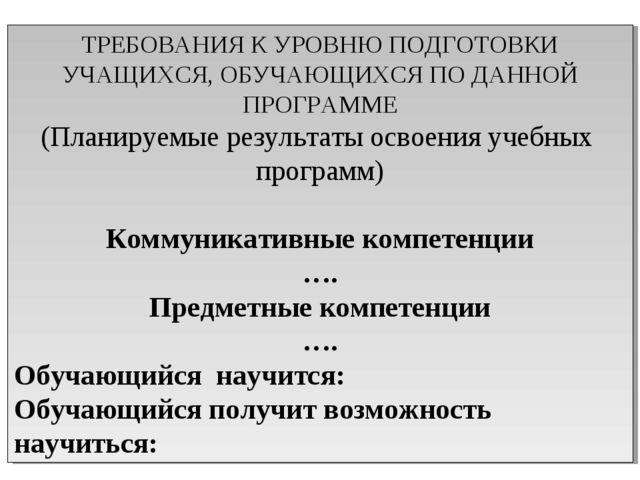 ТРЕБОВАНИЯ К УРОВНЮ ПОДГОТОВКИ УЧАЩИХСЯ, ОБУЧАЮЩИХСЯ ПО ДАННОЙ ПРОГРАММЕ (Пла...