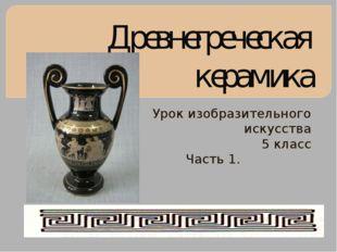 Древнегреческая керамика Урок изобразительного искусства 5 класс Часть 1.