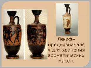 Лекиф – предназначался для хранения ароматических масел.