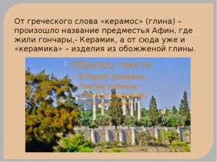 От греческого слова «керамос» (глина) – произошло название предместья Афин, г