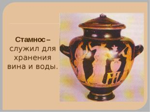 Стамнос – служил для хранения вина и воды.