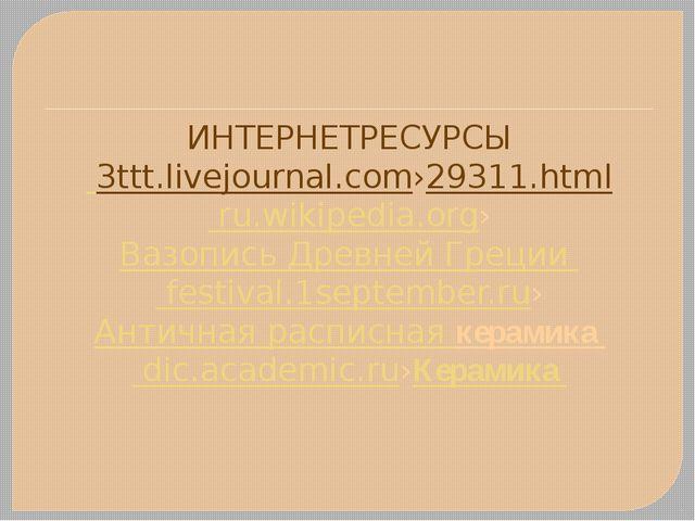 ИНТЕРНЕТРЕСУРСЫ 3ttt.livejournal.com›29311.html ru.wikipedia.org›Вазопись Дре...