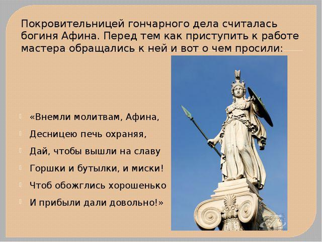 Покровительницей гончарного дела считалась богиня Афина. Перед тем как присту...