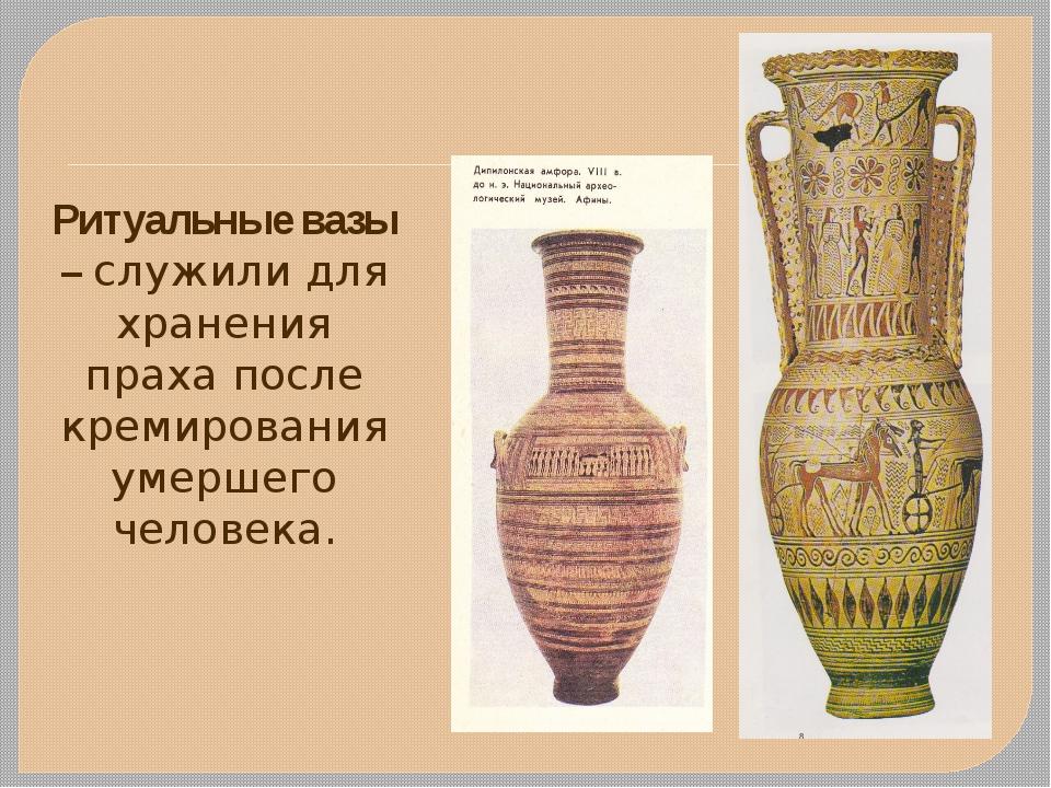 Ритуальные вазы – служили для хранения праха после кремирования умершего чело...