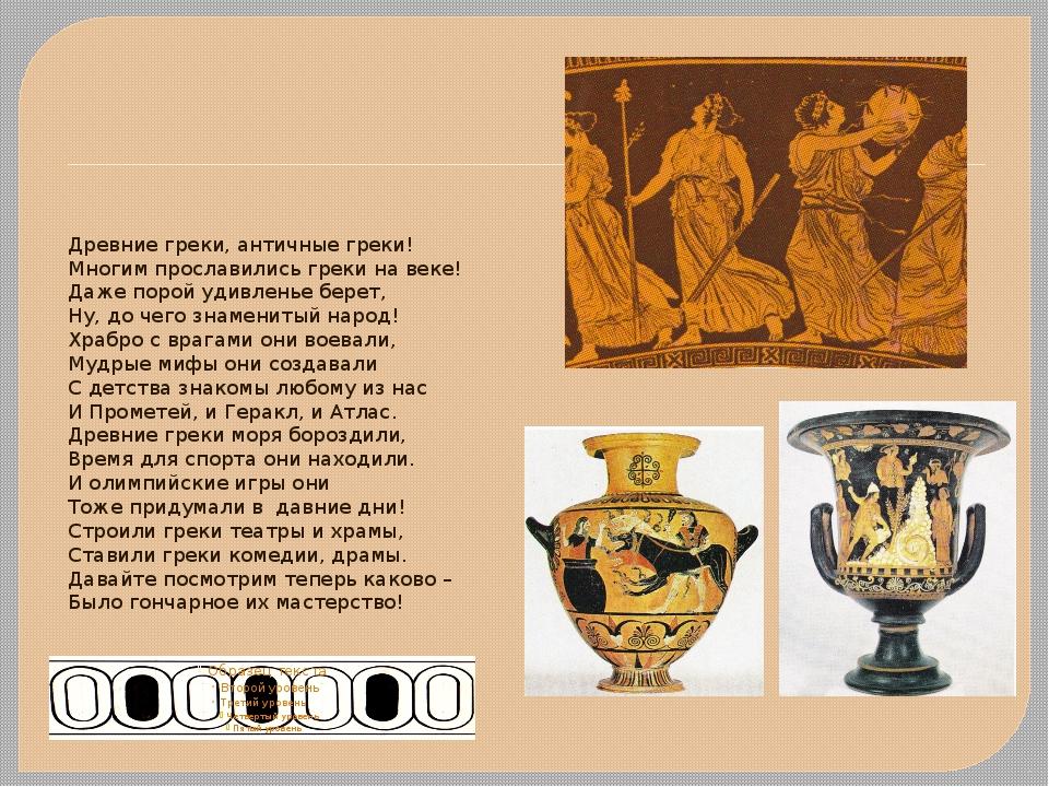 Древние греки, античные греки! Многим прославились греки на веке! Даже порой...
