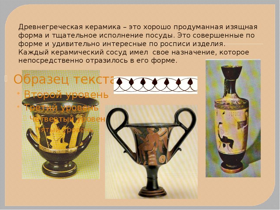 Древнегреческая керамика – это хорошо продуманная изящная форма и тщательное...