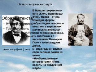 Начало творческого пути Александр Дюма (отец) В Начале творческого пути Жюль
