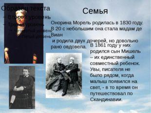 Семья Онорина Морель родилась в 1830 году. В 20 с небольшим она стала мадам д