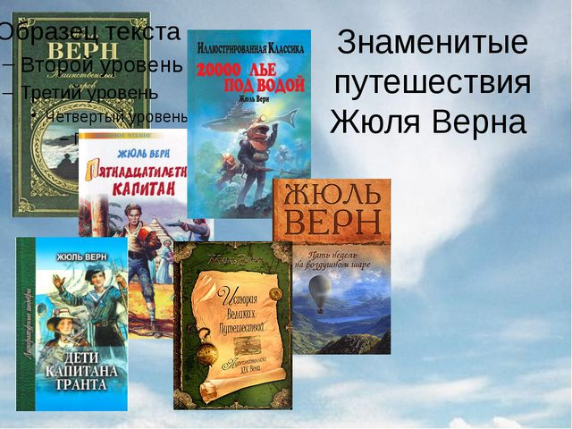 Знаменитые путешествия Жюля Верна
