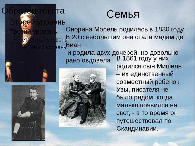 Семья Онорина Морель родилась в 1830 году. В 20 с небольшим она стала мадам д...
