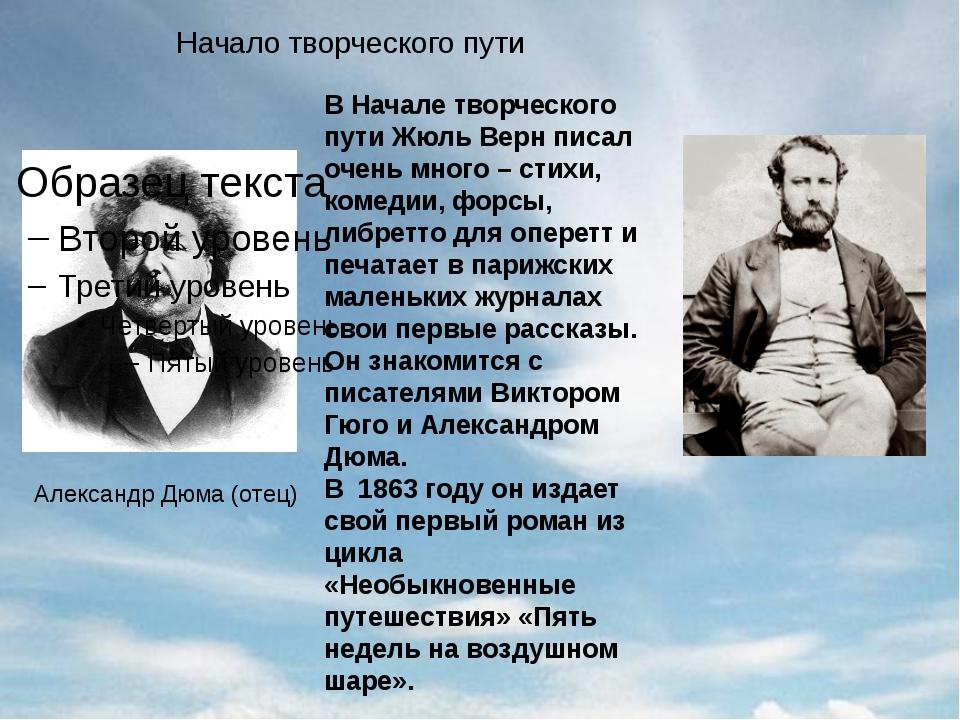 Начало творческого пути Александр Дюма (отец) В Начале творческого пути Жюль...