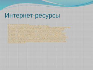 Интернет-ресурсы http://www.proza.ru/pics/2012/04/01/171.jpg http://www.vokru