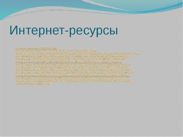 Интернет-ресурсы http://www.proza.ru/pics/2012/04/01/171.jpg http://www.vokru...