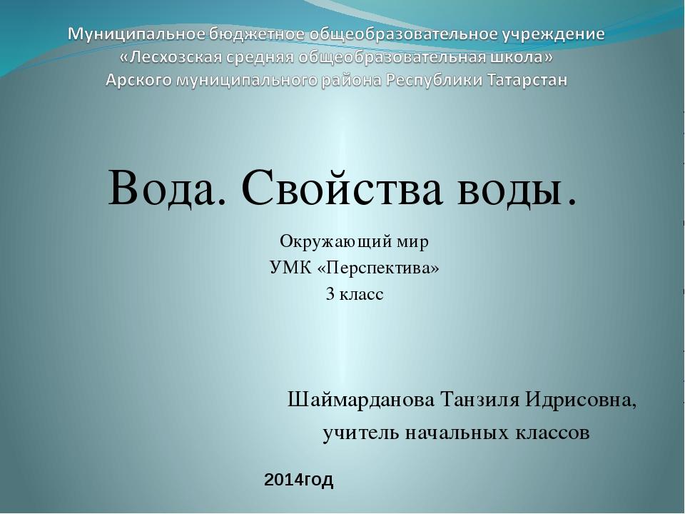 Вода. Свойства воды. Шаймарданова Танзиля Идрисовна, учитель начальных классо...