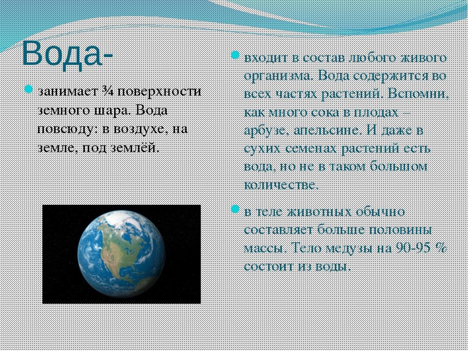 Вода- занимает ¾ поверхности земного шара. Вода повсюду: в воздухе, на земле,...