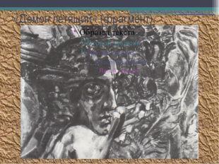 «Демон летящий» (фрагмент).