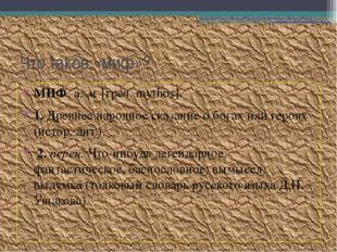 Что такое «миф»? МИФ, а, м. [греч. mythos]. 1. Древнее народное сказание о бо