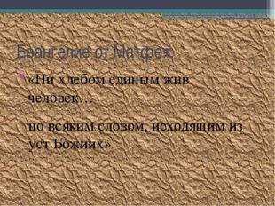 Евангелие от Матфея: «Ни хлебом единым жив человек… но всяким словом, исходящ