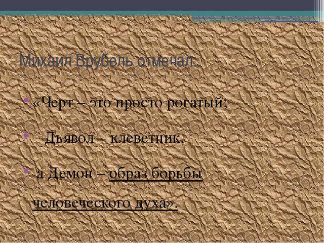 Михаил Врубель отмечал: «Черт – это просто рогатый; Дьявол – клеветник, а Дем...