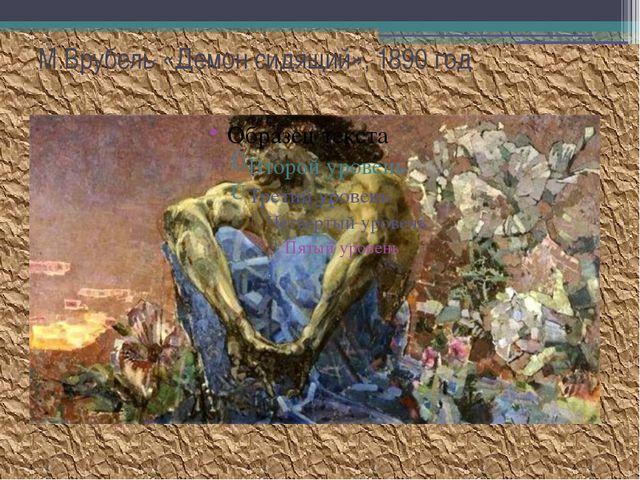 М.Врубель «Демон сидящий», 1890 год