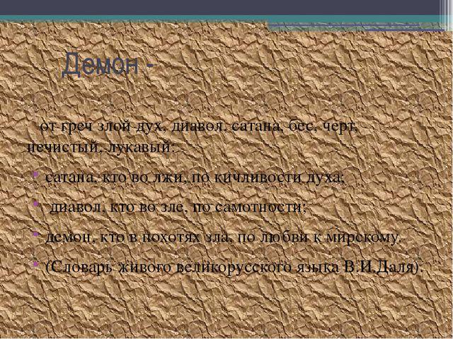 Демон - от греч злой дух, диавол, сатана, бес, черт, нечистый, лукавый: сата...