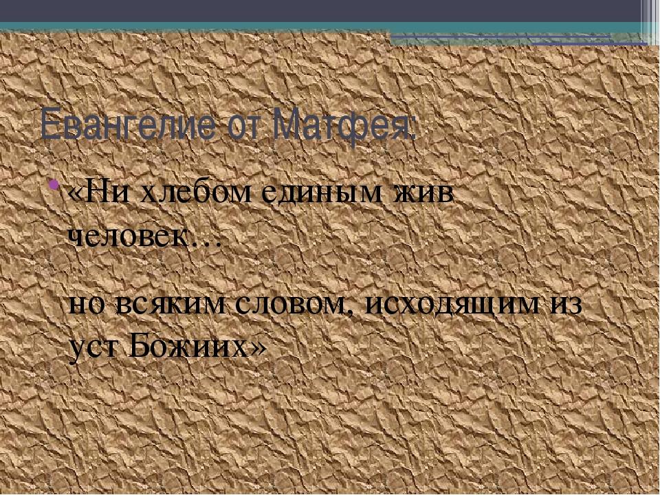 Евангелие от Матфея: «Ни хлебом единым жив человек… но всяким словом, исходящ...
