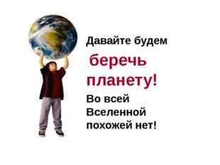 Давайте будем беречь планету! Во всей Вселенной похожей нет!