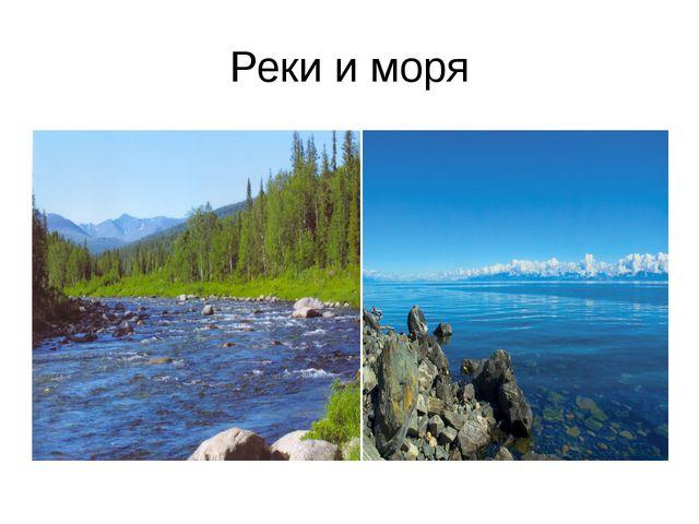 Реки и моря