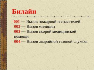 Билайн 001 — Вызов пожарной и спасателей 002 — Вызов милиции 003 — Вызов скор