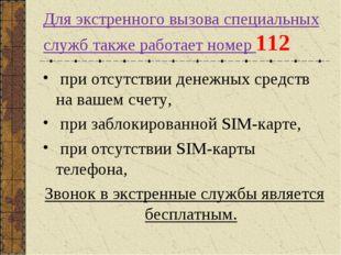 Для экстренного вызова специальных служб также работает номер 112 при отсутст