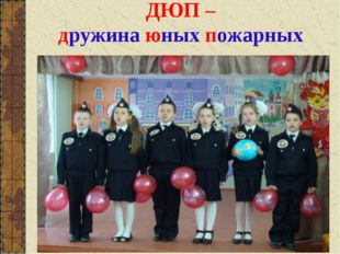 ДЮП – дружина юных пожарных