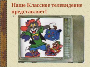 Наше Классное телевидение представляет!